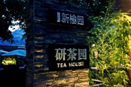 大众点评必吃榜出炉 杭州这4家餐厅入围了