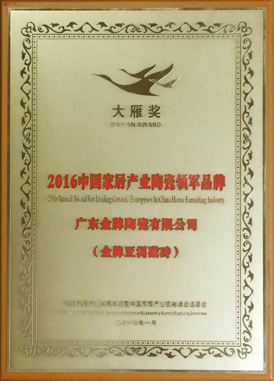 金牌亚洲磁砖_金牌亚洲磁砖荣获2016年度大雁奖\