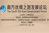 南方丝绸之路发展论坛