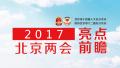 北京市首個農村土地承包經營權抵押融資項目落地