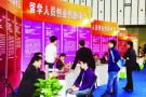 最高年薪160万!南京300个高薪岗招海外人才