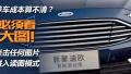 混动更省 蒙迪欧汽油/混动车型养车对比