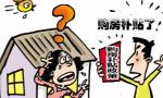 沈阳22条新政购房补贴开始发放 初次购房得注意啥?