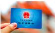 邢台市人民医院率先实现社保卡代替就诊卡