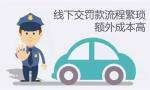 石家庄交警再推便民措施:网上可以交罚款、考试费了