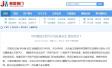 河北魏县天然气行业乱象丛生 谁在把关?