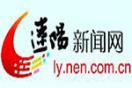辽阳新闻网