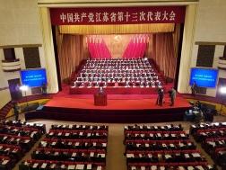 中国共产党江苏省第十三次代表大会