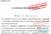 网友吐槽九江市图书馆歧视出租车 回应:系保安误会(图)