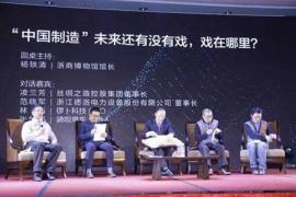 浙商新力量峰会在杭召开 利滨行助力实体经济大获赞誉