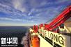 """第34次南極科考考察船""""雪龍""""號抵達紐西蘭補給物資"""