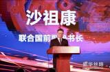 沙祖康:中国的民族品牌必将实现跨越式的腾飞