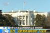 欧洲五国财长致信美财长 对美国税改计划提出警告