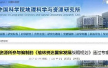 这个国家把发展战略通盘托付给中国 系世界上首个