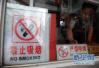 澳门新《控烟法》元旦起生效 已检六宗违法吸烟
