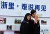 """2017""""浙大爱情报告""""出炉 超过7成学生是单身"""
