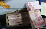 小学生书包内现14万现钞被查获