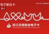 浙江推出全国首张支付宝献血卡:不填单不用身份证,刷脸就能献血