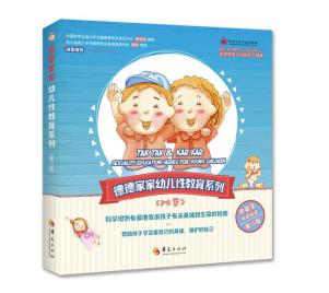 mg电子游戏网站大全:童书市场儿童性教育启蒙图书缺乏 这套书客观坦诚