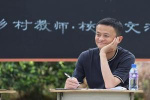 马云送给乡村教师们的这首歌叫《桃李》高晓松作曲