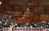 日本政府高层对改善日中关系积极表态 外交部回应