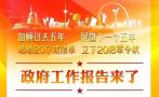 一图读懂2018年辽宁省政府工作报告