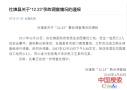 赊店酒厂2人坠亡事故涉嫌瞒报 社旗县官方一月后回应