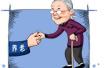 民政部回应养老服务供需矛盾突出:推广居家养老