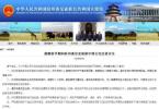 春节临近 中使馆提醒赴坦桑尼亚旅游需注意安全