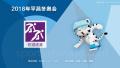 短道速滑1500预 有惊无险中国三将成功晋级
