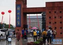 郑州大学公开选拔四类保送生