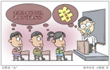 """鞍山14名教师参与""""乱补课"""" 被查处 10人被开除辞退"""