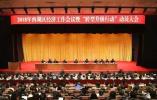 """杭州西湖区重点推进""""九大行动"""" 今年打造20幢亿元楼宇"""