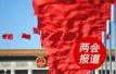 中国人民政治协商会议第十三届全国委员会第一次会议主席团常务主席名单