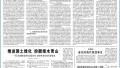 刘鹤人民日报撰文:与以往不同 这次机构改革是全面改革