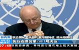 安理会审议叙利亚人道主义局势 要求停火30天