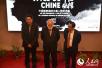 中国国家画院水墨人物艺术展在巴黎中国文化中心开幕