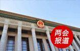 杨晓渡被提名为监察委主任候选人 最高法、最高检候选人分别为周强、张军