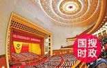 《中华人民共和国监察法》全文公布