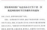 广电总局:禁止非法抓取和剪拼改编视听节目