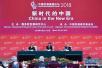 """倾听""""中国发展高层论坛2018年会""""上的权威声音"""
