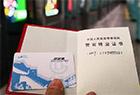 军人免费乘坐京铁
