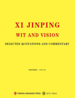 Xi Jinping: Wit and Vision– Selected Quotations and Commentary