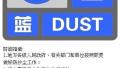 沙尘暴来了!北京市发布沙尘蓝色预警信号