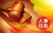 3月青岛市直部门干部任免:刘辉任青岛市体育局纪检室副主任
