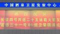"""中国长征四号丙运载火箭完成""""一箭四星""""发射任务"""