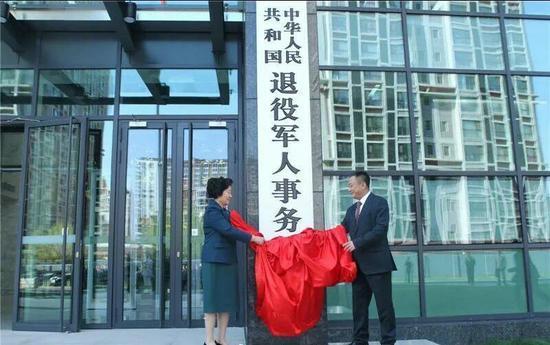 孙春兰(左)为退役军人事务部揭牌(图片来自军报