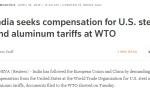 外媒:印度将在WTO框架内就钢铝进口关税向美国索赔