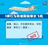 9种行为将被限乘飞机