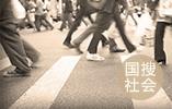 """老人晨练坠入华山山沟 济南军民上演""""人梯""""救援"""